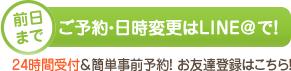 ご予約・日時変更はLINE@で!