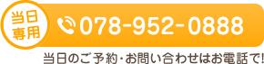 当日専用 当日のご予約・お問い合わせはお電話で!