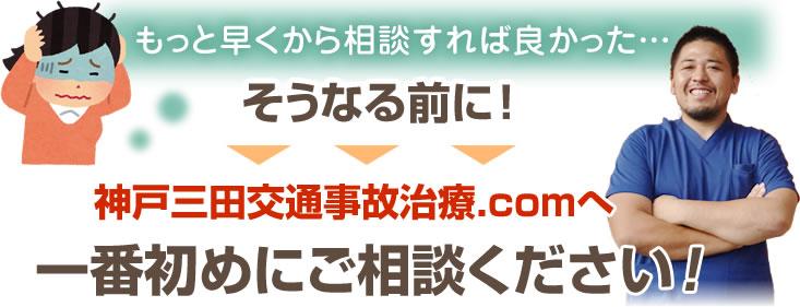 神戸三田交通事故治療.comへ一番初めにご相談ください!